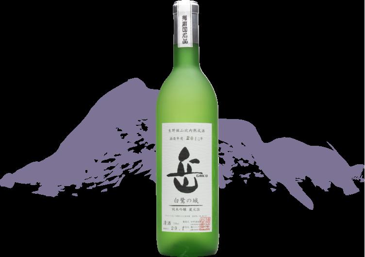 岳 白鷺の城 純米吟醸