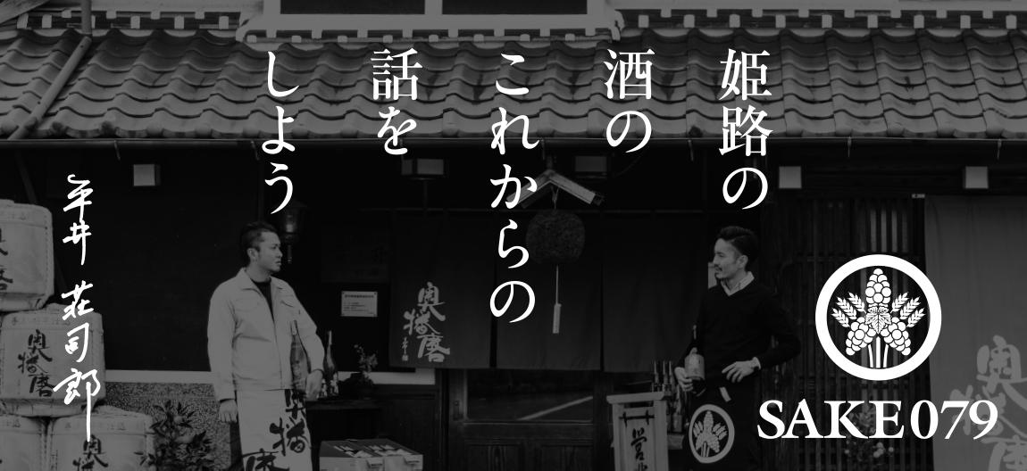 姫路の酒のこれからの話をしよう